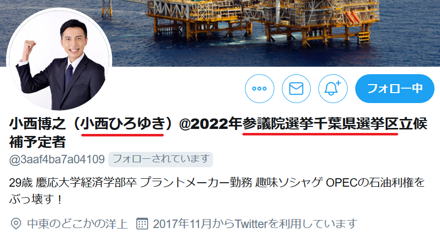 小西ひろゆき 選挙区 擁立 同姓同名 悪い小西ひろゆきに関連した画像-03