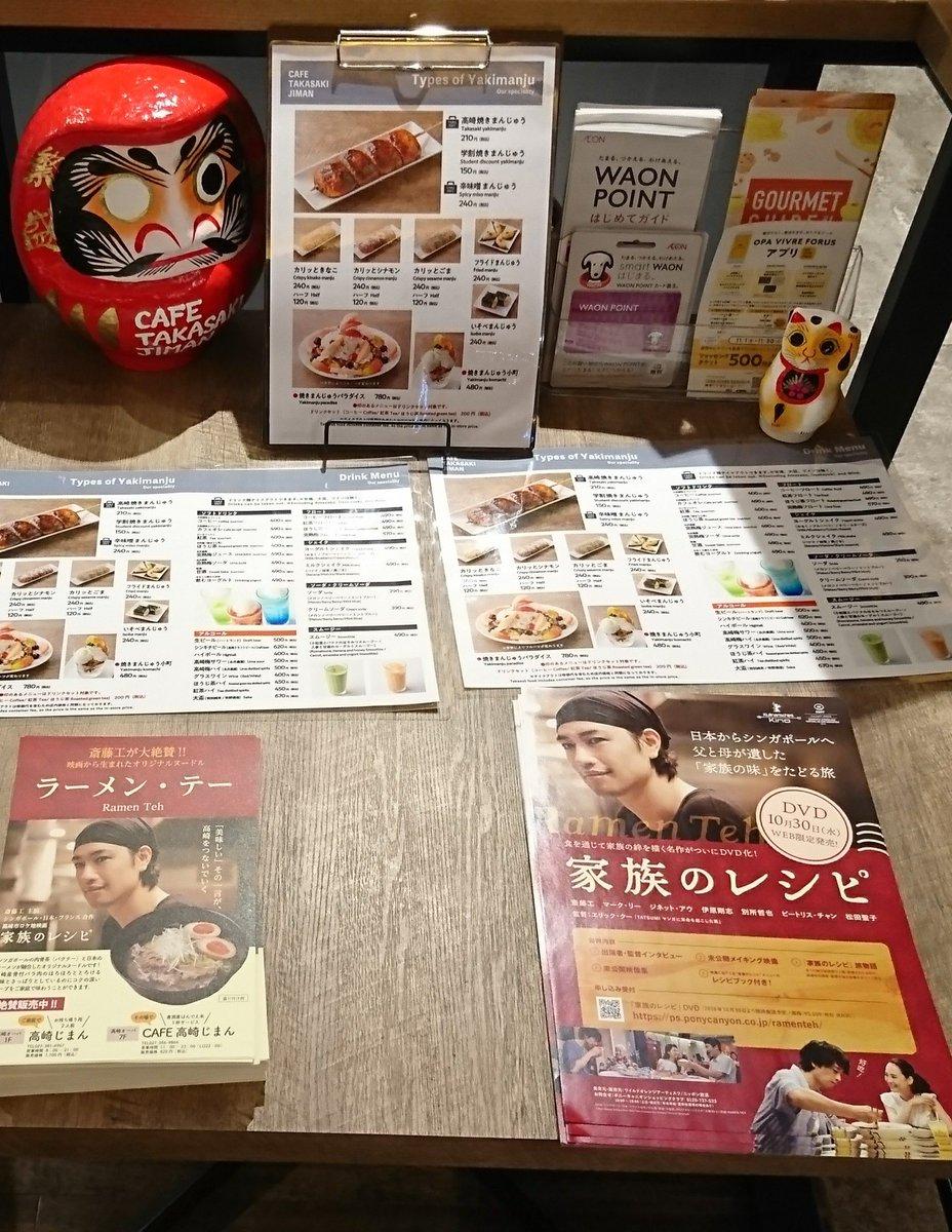 test ツイッターメディア - 「ラーメン・テー」🍜が、また高崎で食べられるようになりました😋👏 家族のレシピのDVD💿のパンフレットも置いてありました(^^)v 高崎オーパの '高崎じまん' というお店です🍜🙋 https://t.co/jXT7k0ovr5