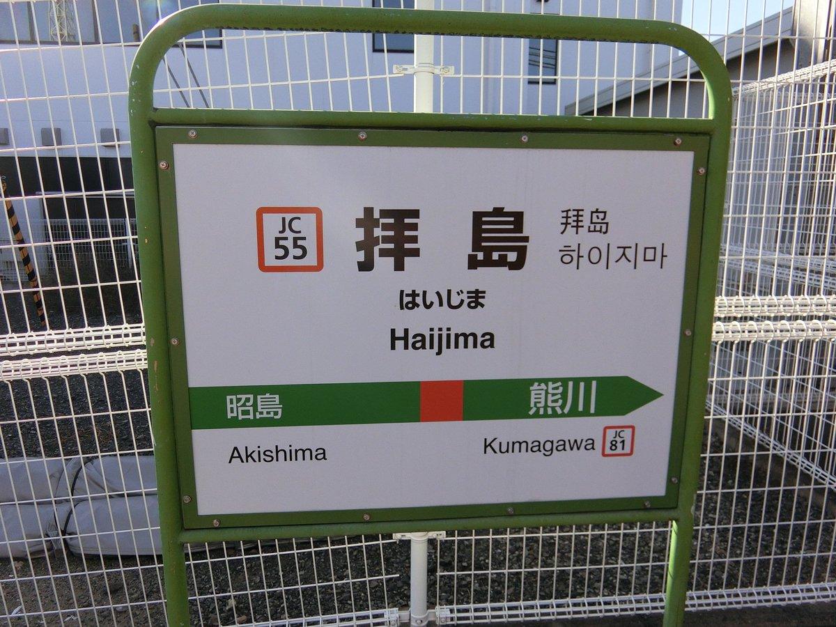 test ツイッターメディア - 青梅線駅名標 https://t.co/QZ6Se3iitp