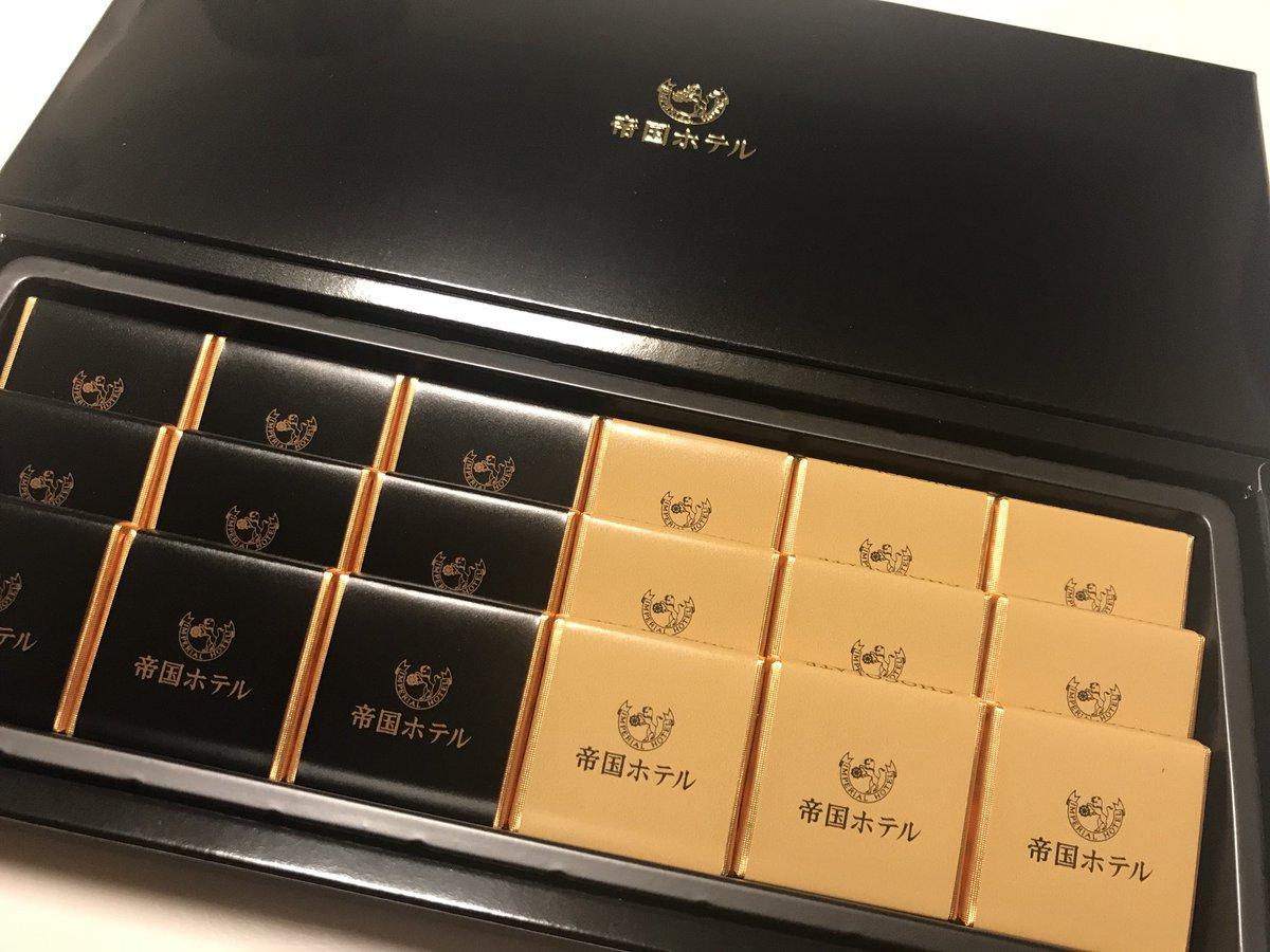 test ツイッターメディア - 帝国ホテルのチョコレートを父からもらったので食べるmgmg https://t.co/4gwSqtq03u