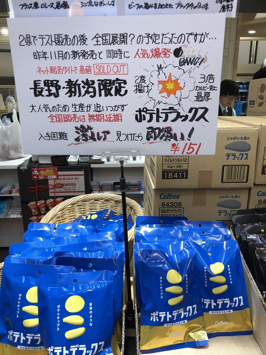 test ツイッターメディア - 諏訪SAで買ってみた。美味しいけど、北海道のじゃがポックルに似ていると思うの。 #ポテトデラックス https://t.co/f7mw1EjRL1