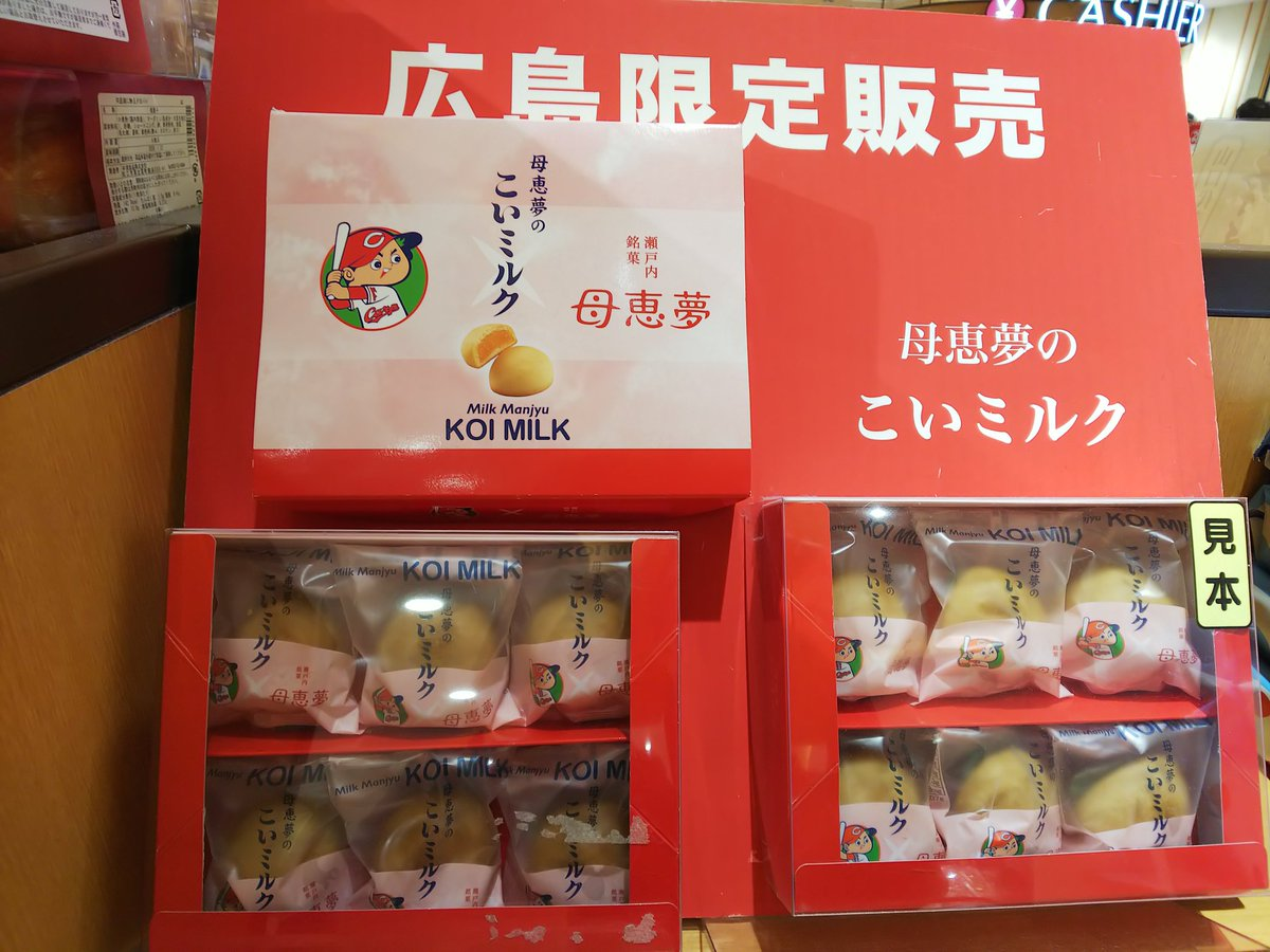 test ツイッターメディア - @momo_sakura333 じゃあ次覚えてたらこれにするわ。つか博多通りもんとか香川のかまど饅頭とか島根のどじょう掬いまんじゅうとかあれ系統全部一緒ちゃうんか~ https://t.co/6NgJRhihpQ