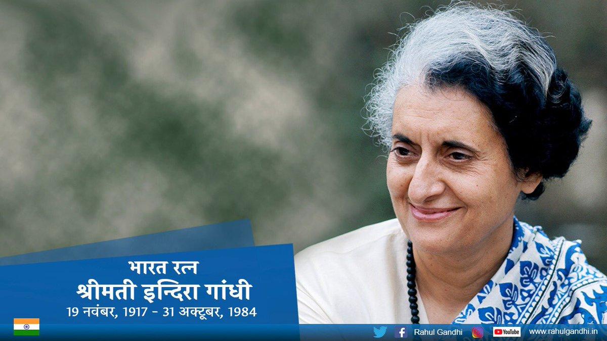 सशक्त, समर्थ नेतृत्व और अद्भुत प्रबंधन क्षमता की धनी, भारत को एक सशक्त देश के रूप में, स्थापित करने में अहम भूमिका रखने वाली लौह-महिला  और मेरी प्यारी दादी स्व० श्रीमती इंदिरा गांधी जी की जयंती पर शत् शत् नमन।  #IndiraGandhi
