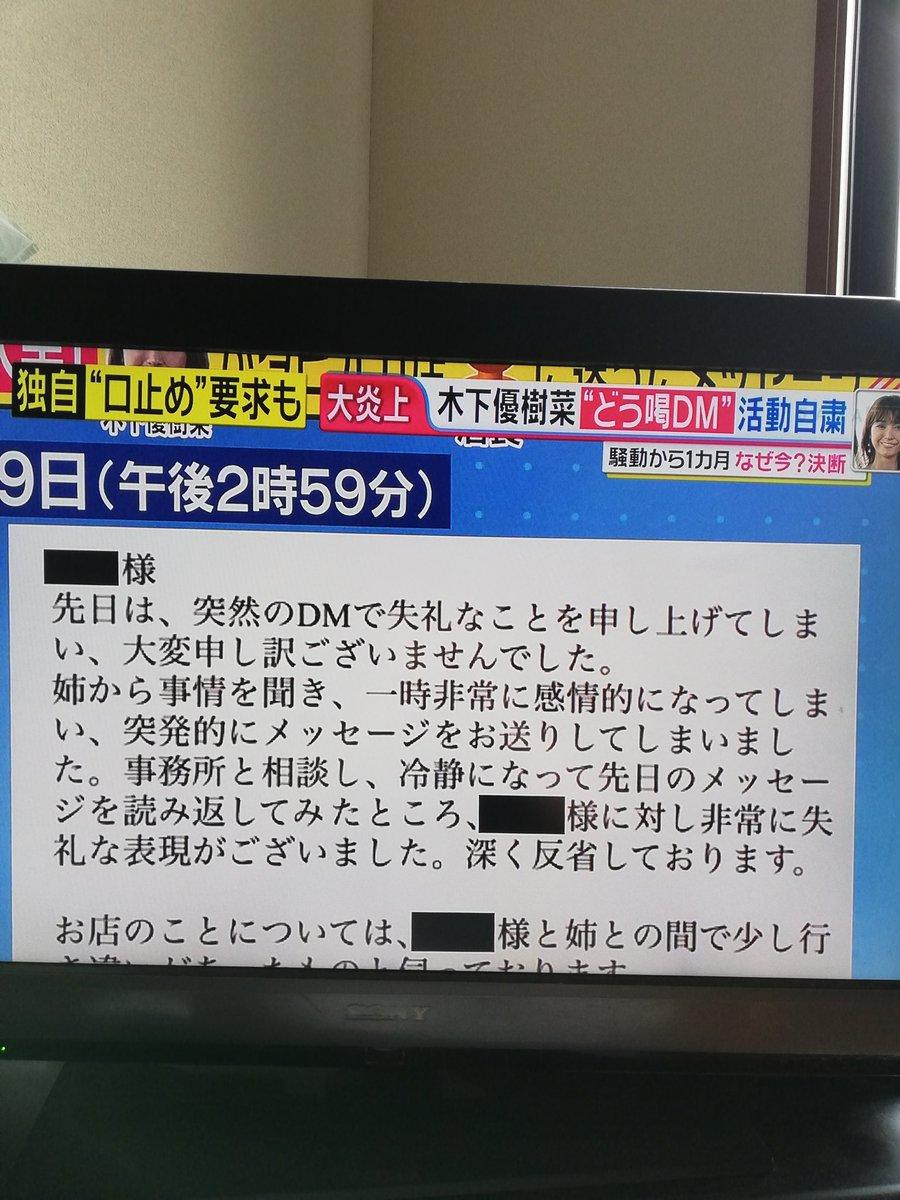 口止め グッディ 木下優樹菜 事務所総出 掛け違いに関連した画像-02
