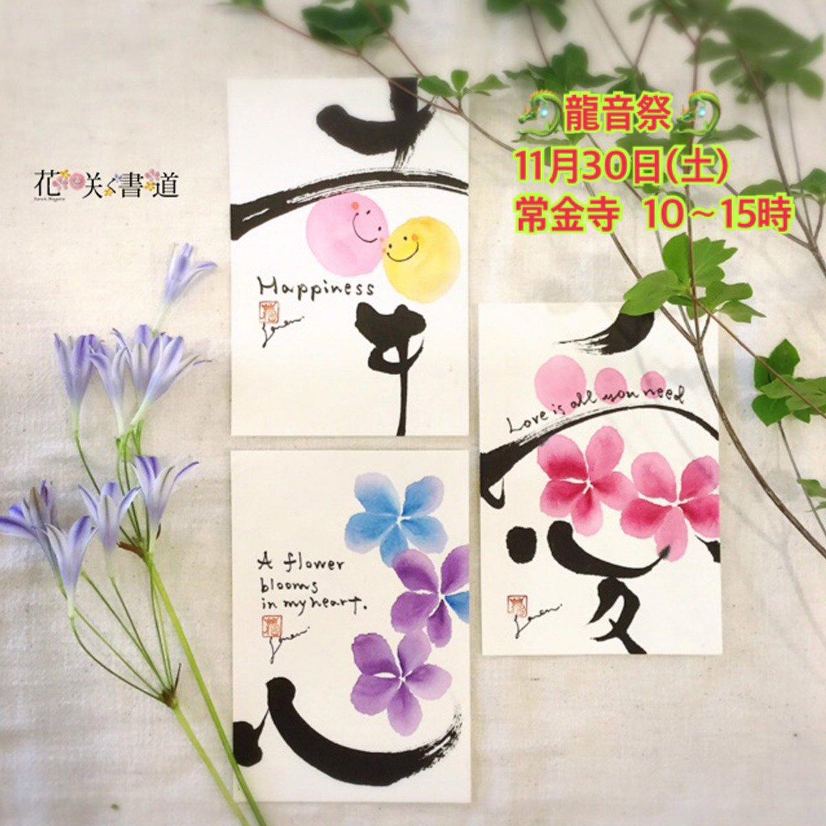 test ツイッターメディア - 龍音祭 ワークショップ出店  🌸永田紗戀の花咲く書道  ワンコイン(¥500)で書と絵が描けます。  今年の年賀状は、手描きの書と花で いかがですか😊  ステキな、可愛い、ポストカードも揃えて、お待ちしてます。 https://t.co/my6h2acCdz
