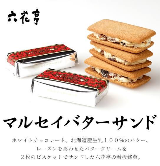 test ツイッターメディア - @sarudbd 北海道へようこそ!!!⛄✨  マルセイバターサンドめっちゃ美味しいのでオススメです……(๑ ᴖ ᴑ ᴖ ๑) https://t.co/9UkqEvsZEn