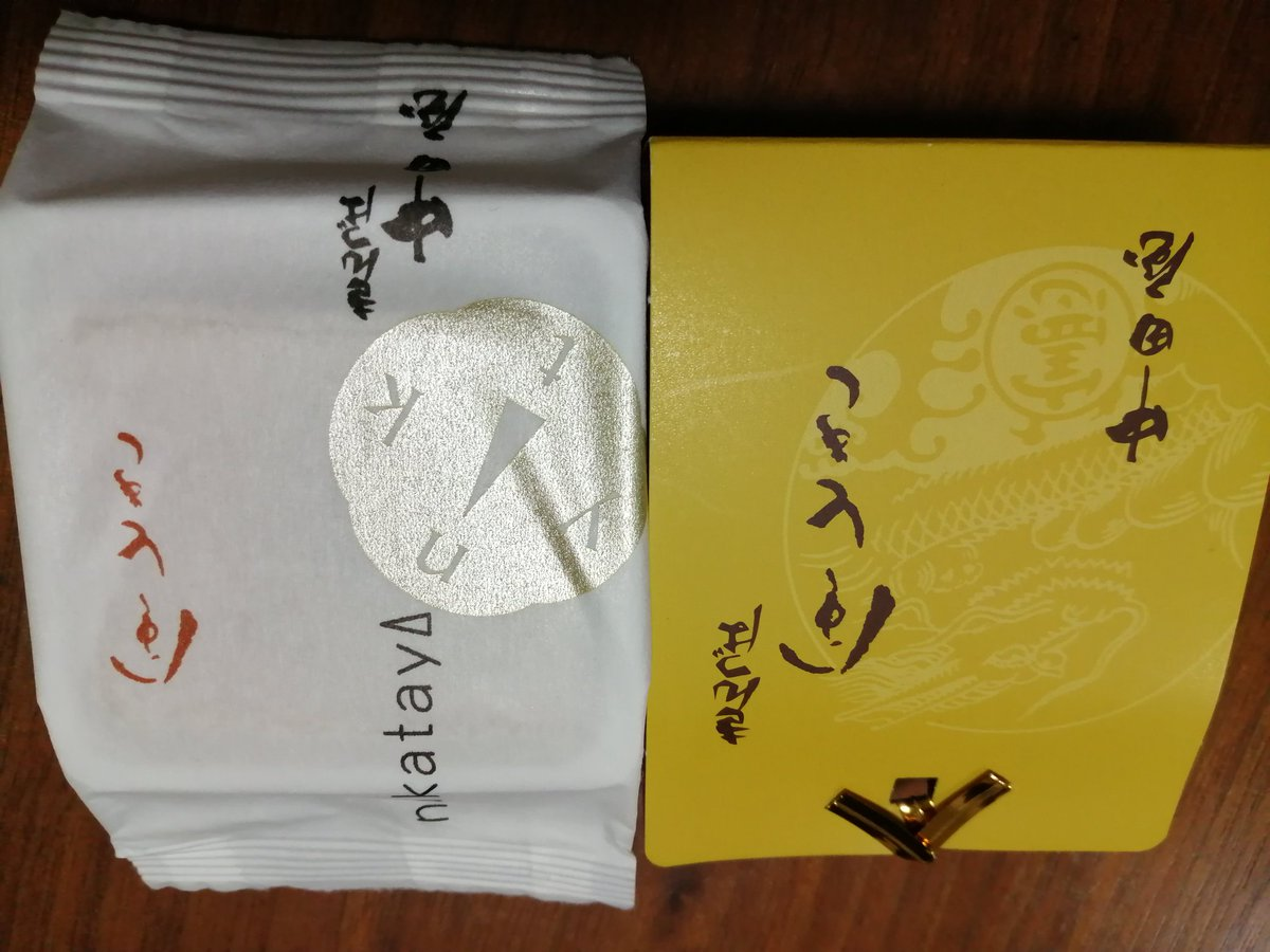 test ツイッターメディア - ↣今夜の食後は、中田屋の「金とき」(^o^) 金沢の「五郎島金時」を使ったきんつばです。 https://t.co/ycIpaQCtmC
