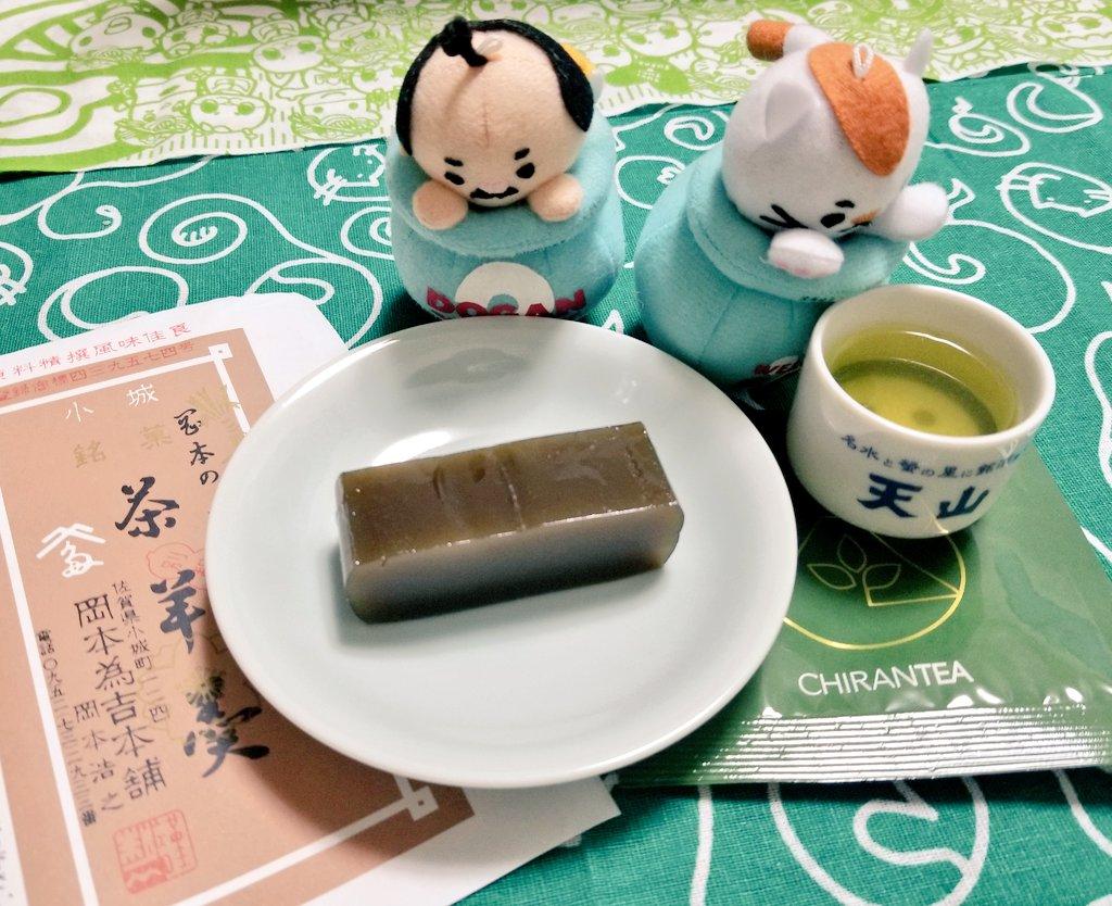 test ツイッターメディア - 本日の #佐賀おやつ 。#日本一ようかん祭り で手に入れました #岡本為吉 さんの羊羹です。お茶は小城市と友好都市である鹿児島県は南九州市の #知覧茶 。こだわりじゃないけど、茶羊羹には日本茶を合わせるのが好きです。ってか、この羊羹の舌触り!羊羹がとろけるんですが?!#壺侍 https://t.co/JB65sJBhI0