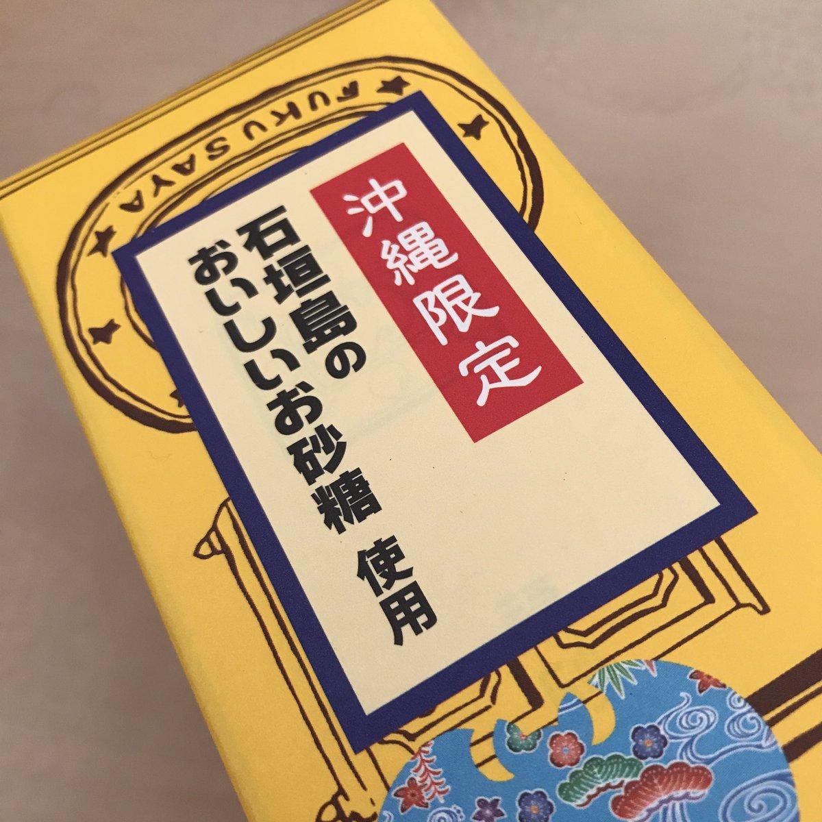 test ツイッターメディア - 福砂屋の沖縄限定カステラ。  味の違いは分からんが福砂屋のカステラは当たり前に美味い!  #福砂屋 #沖縄限定 https://t.co/3aTwQ8lSEJ