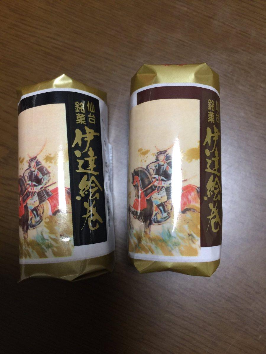 test ツイッターメディア - 伊達絵巻が好き。今日のお土産。 クリーム美味し #菓匠三全 #萩の月 https://t.co/GcX0MijT13