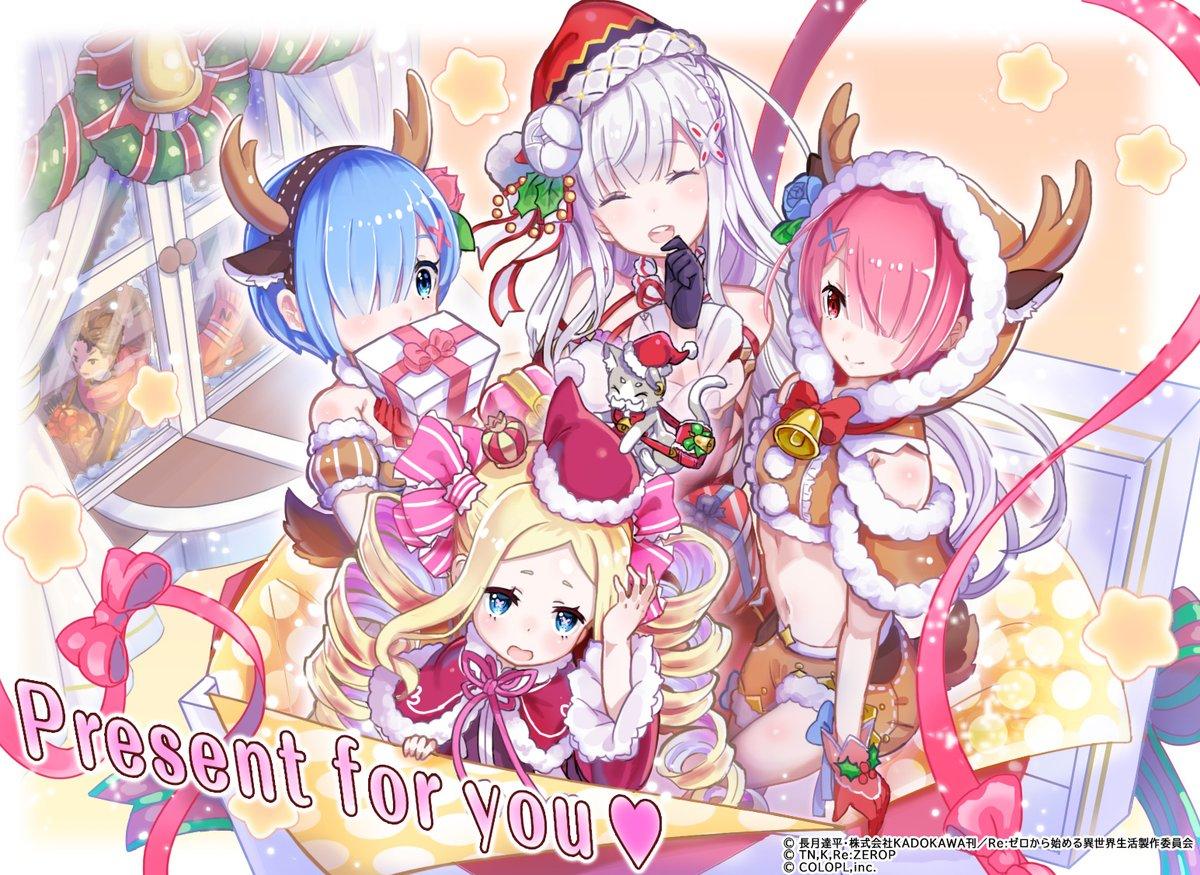 test ツイッターメディア - 開発チームから描きおろしイラストが到着したにゃฅ(●´ω`●)ฅ 今日から「クリスマス編」始まってます!ぜひイベントを遊んで、素敵なプレゼントをゲットしてみてください☆ #白猫 #rezero #リゼロ https://t.co/wx3ZL8g55Y