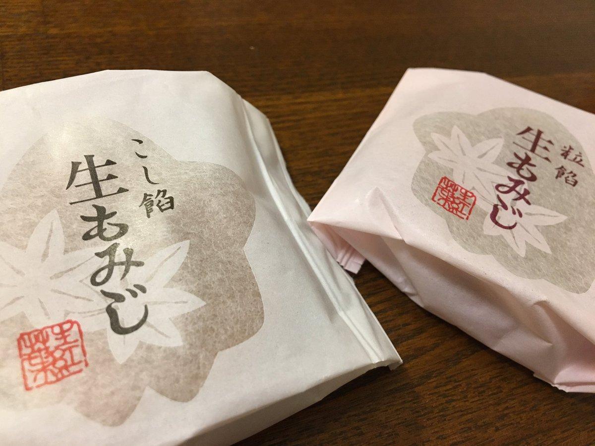 test ツイッターメディア - 広島に行かれてた方からのお土産がにしき堂の生もみじ饅頭だったー 幸せ(笑)💕 https://t.co/UYCubJqOA4