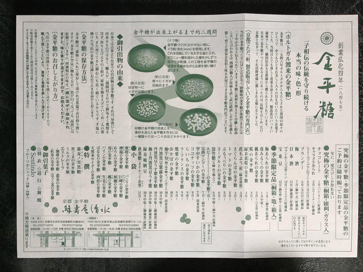 test ツイッターメディア - そう言えば、お土産も職場用に駅で買うくらいしか考えてなかったのだけど、同行者のお勧めで緑寿庵清水という京大近くの金平糖屋で季節の物を買った。気に入った味が桐箱に入れる用しかなかったんで、桐箱入り ww 桐箱に入るだけのことはあるお味 ✨ 東京銀座店あります w #京都 https://t.co/2kgQfTQJbe
