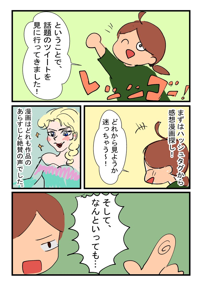 クリエイター ステマ騒動 ディズニー 女王 朗報に関連した画像-04
