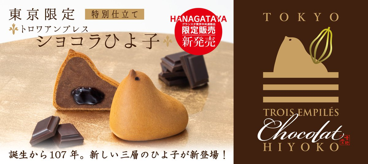 test ツイッターメディア - @daizumomo123 東京駅に東京限定のショコラひよ子🐤がありました🐣🍫 https://t.co/pbimsiOQQO