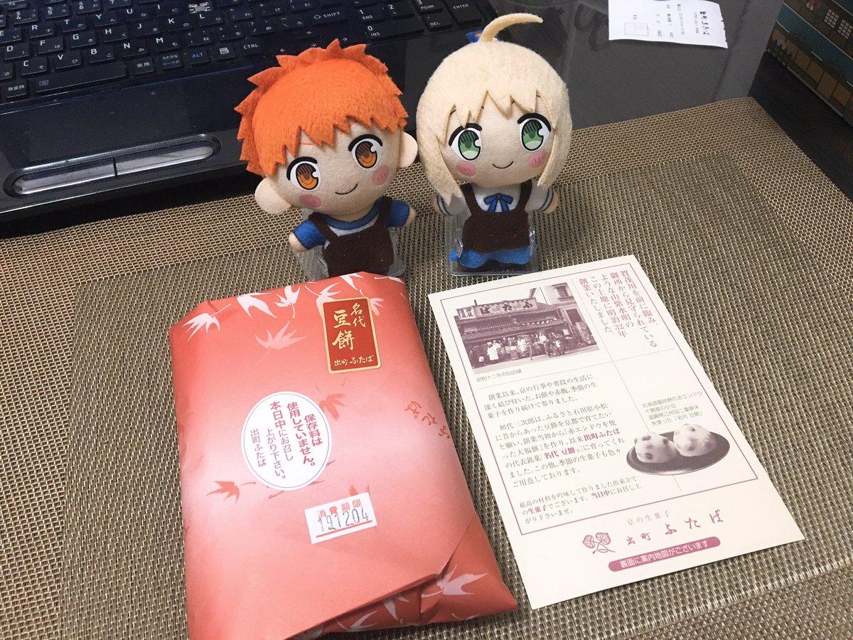 test ツイッターメディア - 出町ふたばの豆餅(◍︎´꒳`◍︎) https://t.co/zoJf0G8PzP