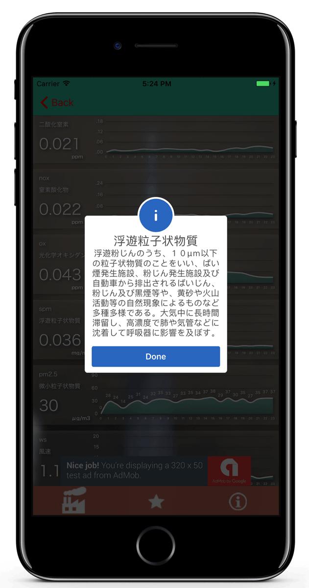 test ツイッターメディア - 福岡県PM2.5 大気速報-アトモス  https://t.co/GcNczn8NWc 福岡県民専用アプリ 現在の大気汚染速報を表示、数分前に公表された速報値を表示 hS https://t.co/37Jlxxkr1k