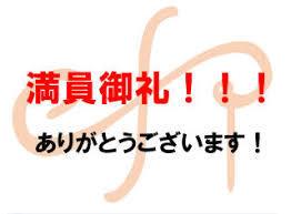 test ツイッターメディア - 本日もお問い合わせ、ご来店誠にありがとうございました。 ご案内枠は全て終了致しました。  明日もご来店お待ちしております。  #上野 #メンズエステ #日本人セラピスト #週刊エステ #エステナビ #アロマパンダ #5000円OFF #入会金0円 #オススメセラピスト https://t.co/nc2ciCz3m9
