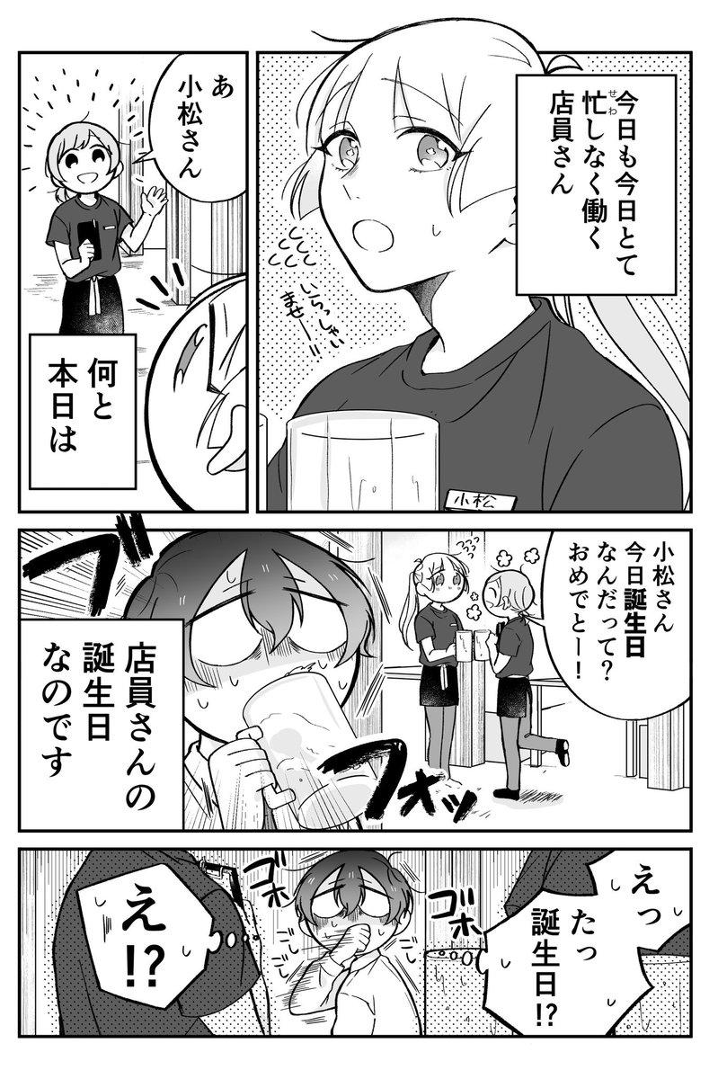 【創作漫画】とある店員と客の話15