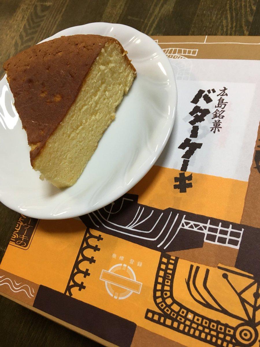 test ツイッターメディア - 久々に食べた長崎堂のバターケーキはどこか懐かしい優しい味が(๑˃̵ᴗ˂̵)変わらない安定の美味しさでした✨ https://t.co/cHzvjiOkLQ