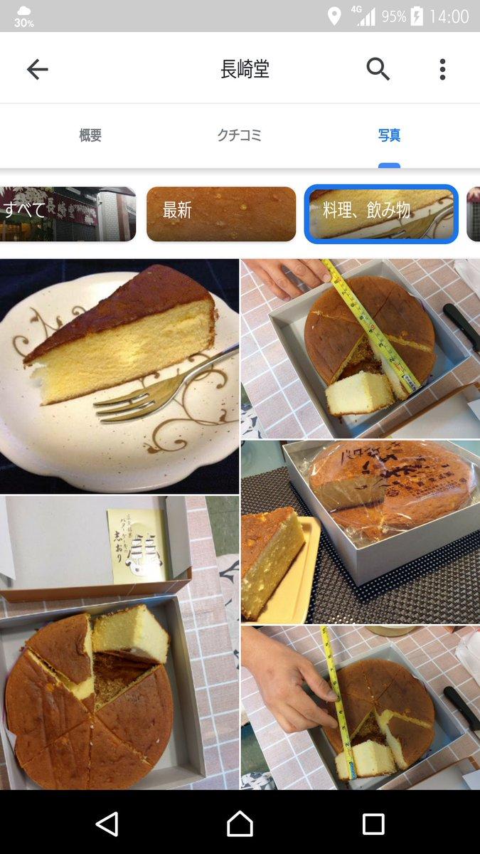test ツイッターメディア - @aoba_row9 西側は車行動範囲だからねフフフ  長崎堂のバターケーキこんなやつー。八丁堀方面行くなら店はその付近なんだけど(パルコの南側) 「長崎堂のバターケーキ」でわかるはず!宮島なら揚げもみじ、呉ならカレーやメロンパン 八天堂は最近どこでも見るからいいかな 現地パッケージはあるけど笑 https://t.co/V2FzLuJ2Mq