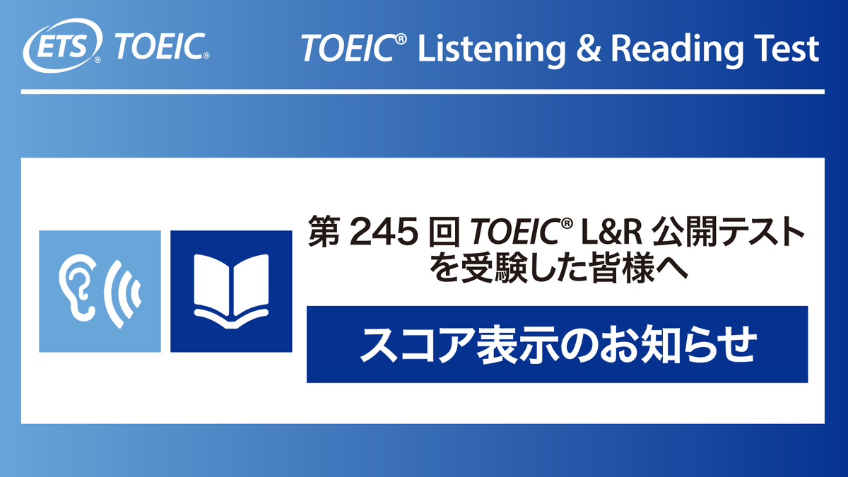 test ツイッターメディア - 【結果発表】 11月24日(日)実施の第245回TOEIC L&R公開テストを受験した皆様へ。 本日より以下のURLにてスコアをご確認いただけます。  ▼スコアのご確認はこちら https://t.co/iajqBgF3Q3  #TOEIC https://t.co/L2bQNqYkXf