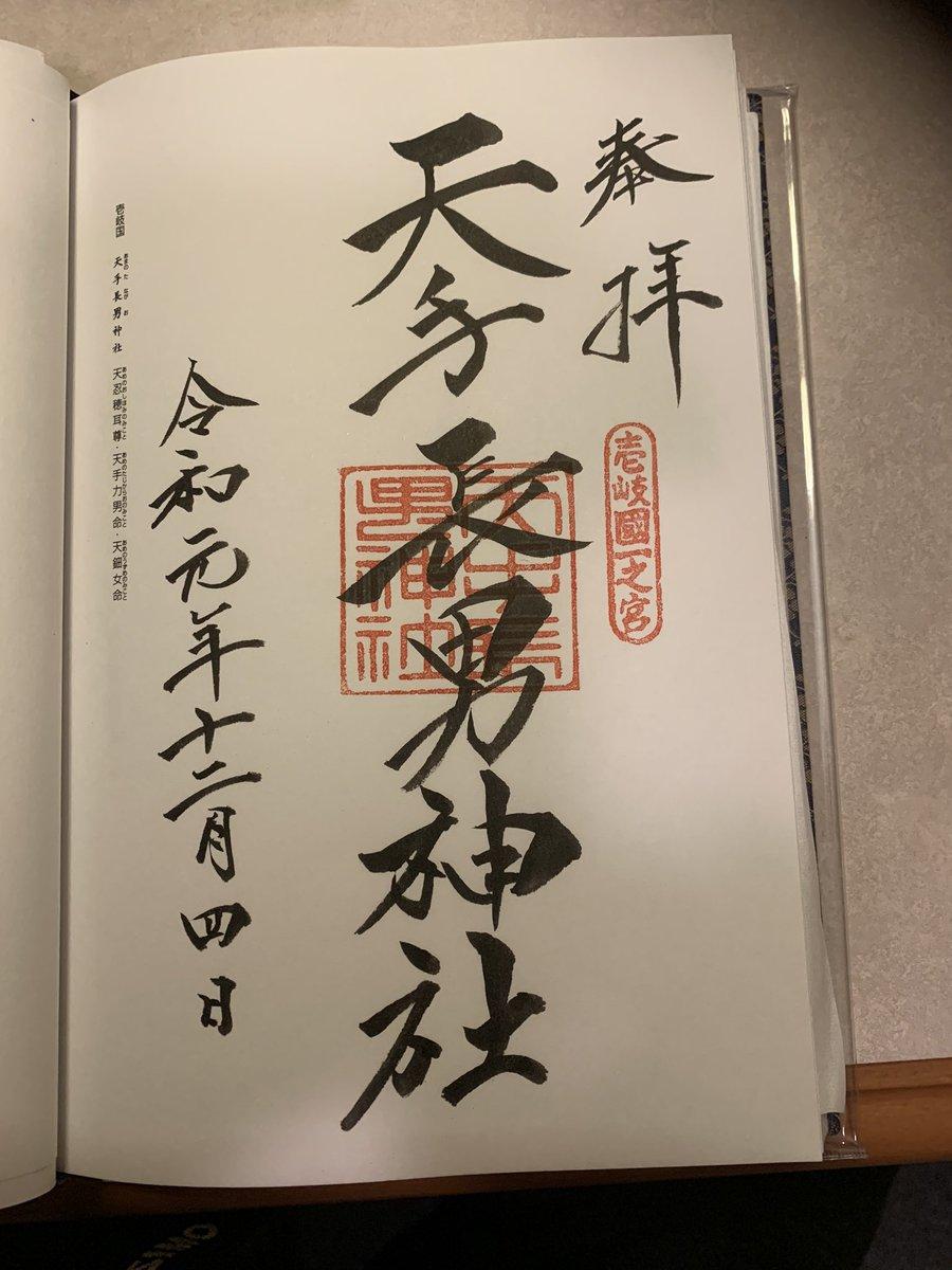 test ツイッターメディア - 壱岐島の神社参拝して博多港へ戻ります。今日は福岡空港から宮崎空港まで飛んで、都農神社まで参拝できるかな? https://t.co/pES6gnTaVn