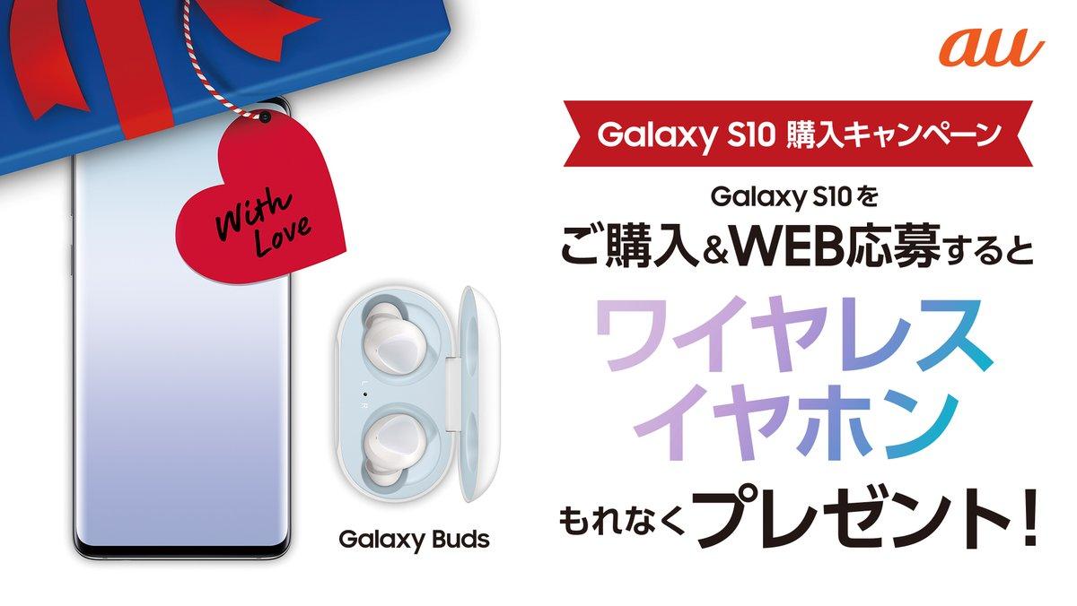 test ツイッターメディア - #au へ機種変を考えてる人、注目😉📱 ワイヤレスイヤホンが必ずもらえる おトクなキャンペーンが本日スタート🎁  最新Galaxy Sシリーズ #GalaxyS10 ご購入&ご応募で #GalaxyBuds をプレゼント😭✨  ▼キャンペーン詳細 https://t.co/HY0Bhh9yrt https://t.co/voF641TdJi