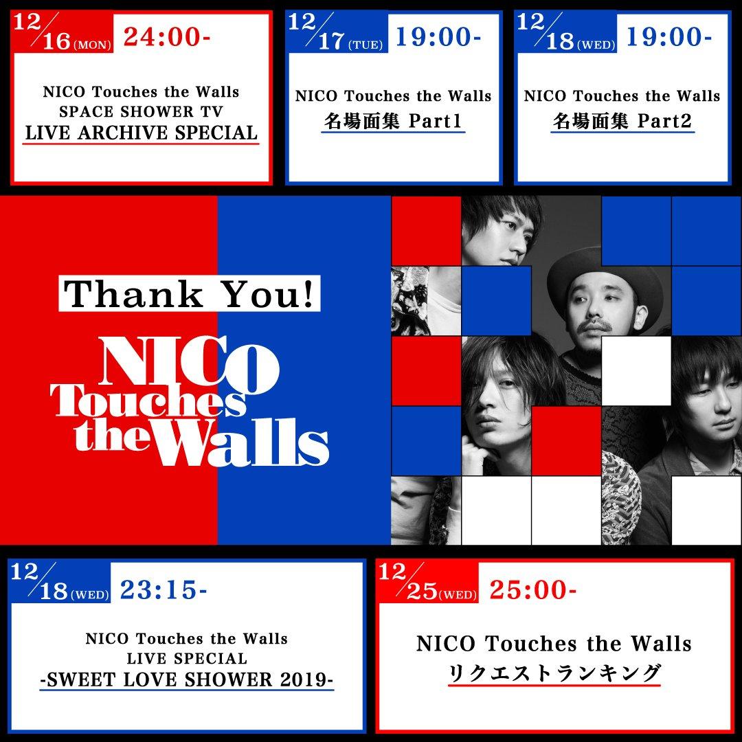 test ツイッターメディア - \ Thank You! NICO Touches the Walls!プロジェクト /  11/15に活動終了を発表したNICO Touches the Wallsの最後のライブとなった#ラブシャ でのライブや、彼らの #スペシャ での貴重な映像をまとめて放送決定!  詳細→https://t.co/5xTVSMDrES  #NICOTouchestheWalls  #N_T_t_W https://t.co/JMXrF5IIWF