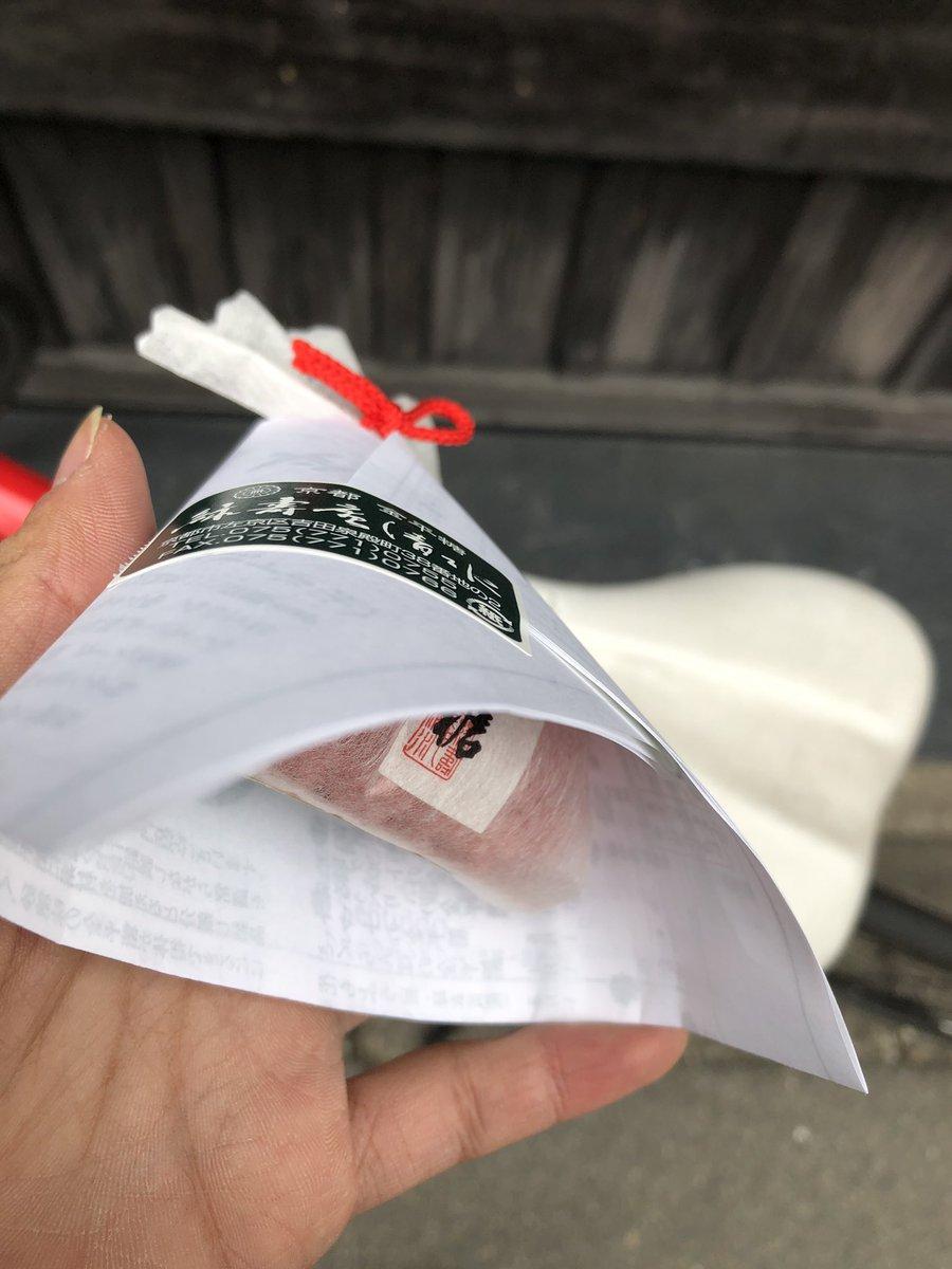 test ツイッターメディア - バイト中に甘い香りが漂ってきて我慢できずに帰りに買ってしまった緑寿庵清水の金平糖 https://t.co/5UStrL5s6w