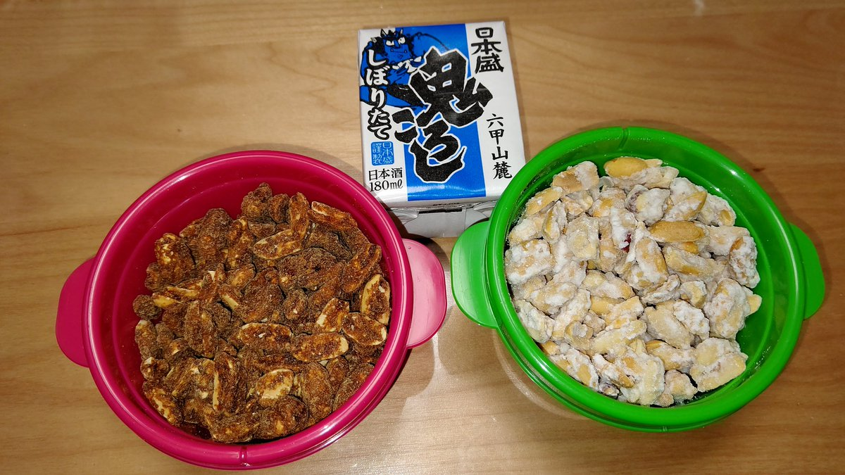 test ツイッターメディア - 現場で素敵なチョコレートを頂いた帰りに麻布十番へ寄り道🚶豆源さんで豆菓子を買って来ました。 右の白は南京糖、左が出世豆で黒糖がまぶされています。これらを肴に日本酒鬼ころしで1杯🍶 止められなくなっちゃいました🤗 https://t.co/rbjSW1iS3l