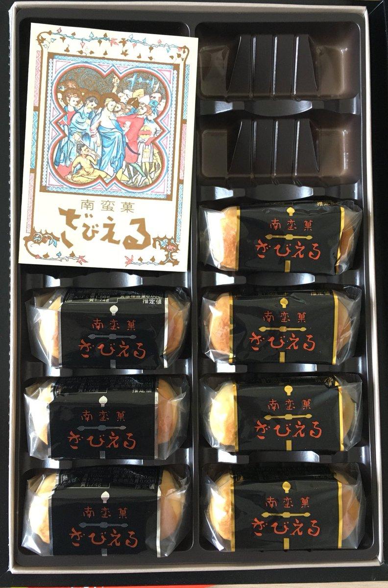 test ツイッターメディア - 『ざびえる』っていう厨二ゴコロくすぐるジャケのカッケェお菓子もろた🙂 https://t.co/QoTu5Q0vpr