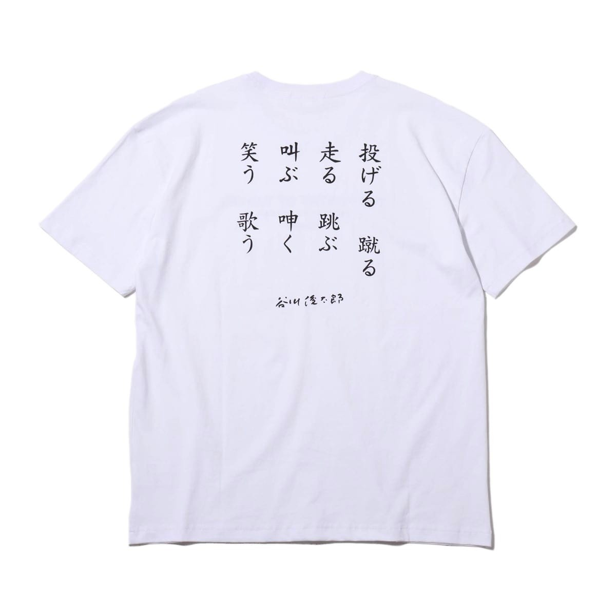 test ツイッターメディア - 【最終日】アトモスが谷川俊太郎とコラボ、詩をプリントしたTシャツを販売 https://t.co/kL4kNr2OIF https://t.co/j8c2TLl0oT