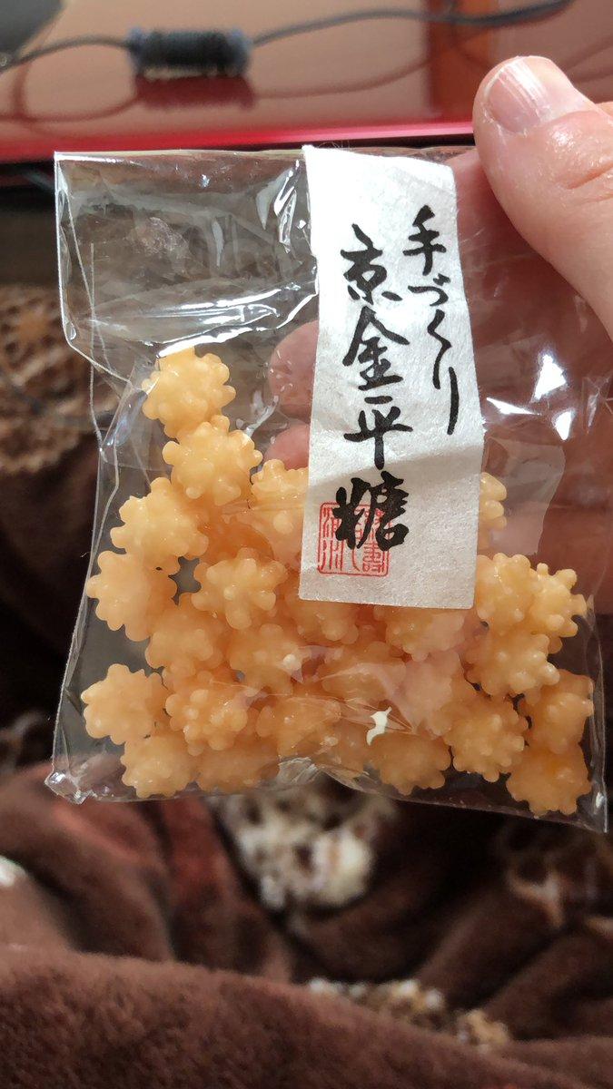 test ツイッターメディア - 緑寿庵清水の金平糖やっぱ美味しいわ。。1人でもぐもぐしてる笑 https://t.co/gQ5uUr9LAw