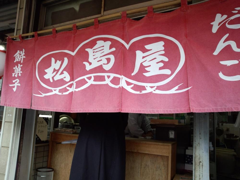 test ツイッターメディア - 東京豆大福御三家の一つ「松島屋」へ! 原宿「瑞穂」と護国寺「群林堂」に次いで…!  あんこは堅めの粒あんで、餅が薄めであんこがたっぷりという食べ応えがある味わい。豆もしっかりたっぷりでどこか懐かしい味。一緒に買ってみた草大福のヨモギの香りが凄い!草餅好きにはたまりませんでした。 https://t.co/LWLB9EvTIk https://t.co/FvzLR6bDBB