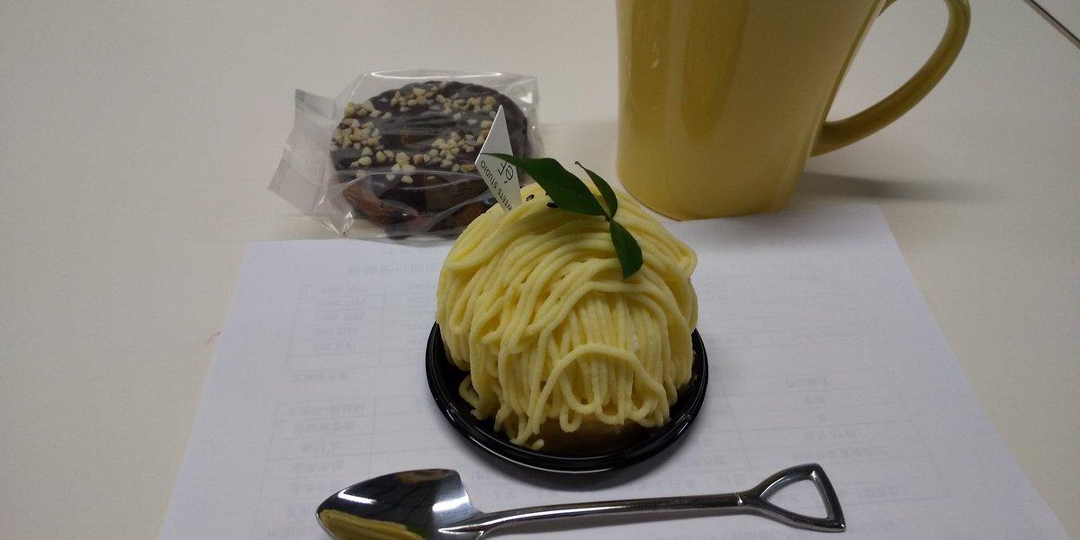 test ツイッターメディア - 今日は 職場メンバーの誕生日🎉 毎回 オーナーがケーキを買ってきてくれます😊 選ぶ順番は 誕生日の人が1番✨ そして 今日は 年齢順でした 私はさつまいものモンブランをいただきました🎵 焼き菓子は石川のお土産💕 https://t.co/Y7oS1jzczE