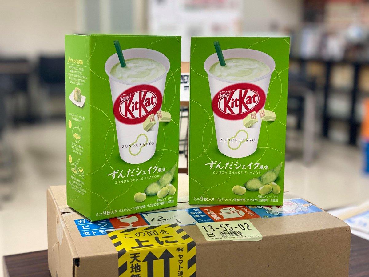 test ツイッターメディア - @kashosanzen (菓匠三全さん @kashosanzen から送られてきた箱の中には、キットカットミニずんだシェイク風味が!!菓匠三全さんは、仙台のお土産として有名な「萩の月」を作られているメーカーさんです!!仙台駅、仙台空港、ほか菓匠三全の一部店舗で発売されているようです!!) https://t.co/Lz7jvvQh5A https://t.co/RIDXBCuyeB