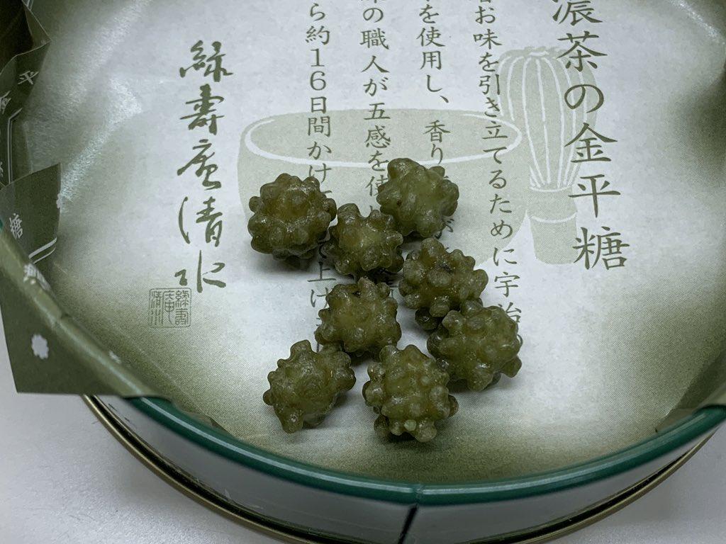 test ツイッターメディア - 緑寿庵清水さんの濃茶の金平糖😊 この大きさに育つまで16日もかかるんだって😳 噛むと濃いお茶の風味がパッと広がり、ついつい手が止まらなくなる美味しさ😅 見た目にもとってもかわいいから大好きだよ🥰🥰🥰 #京都 #緑寿庵清水 #金平糖 https://t.co/wWevdHubTw
