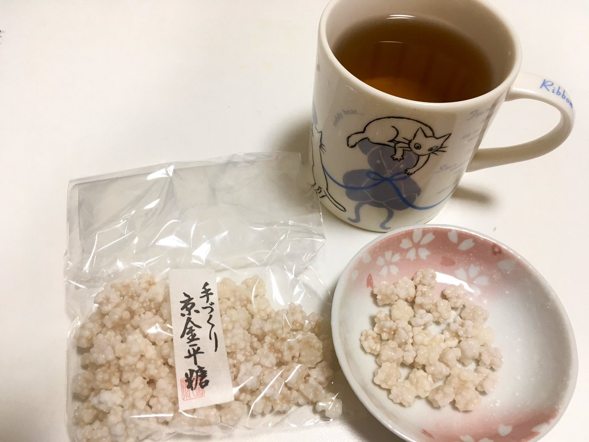 test ツイッターメディア - お茶タイムー! ほうじ茶と、金平糖。  先日行った京都で買ってきた、緑寿庵清水の柚子のもの。 うまうまや! これでお値段1500円くらい。 https://t.co/l8LtFT2WcW