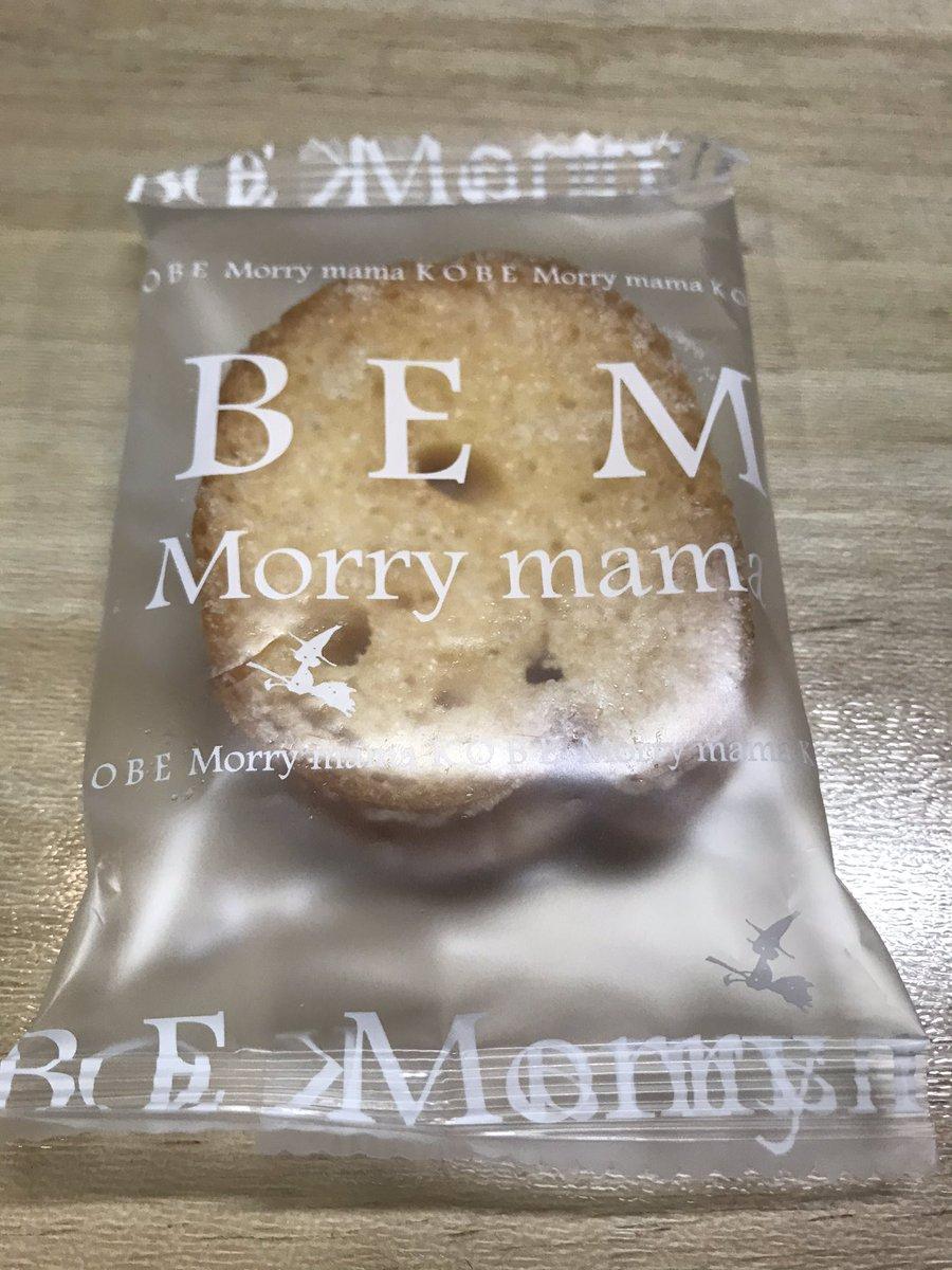 test ツイッターメディア - 神戸モリーママのラスクをいただきました。 おいしー ハーバーランドにあるお店なんですね(`・ω・´) https://t.co/Ii4KCUk8oi