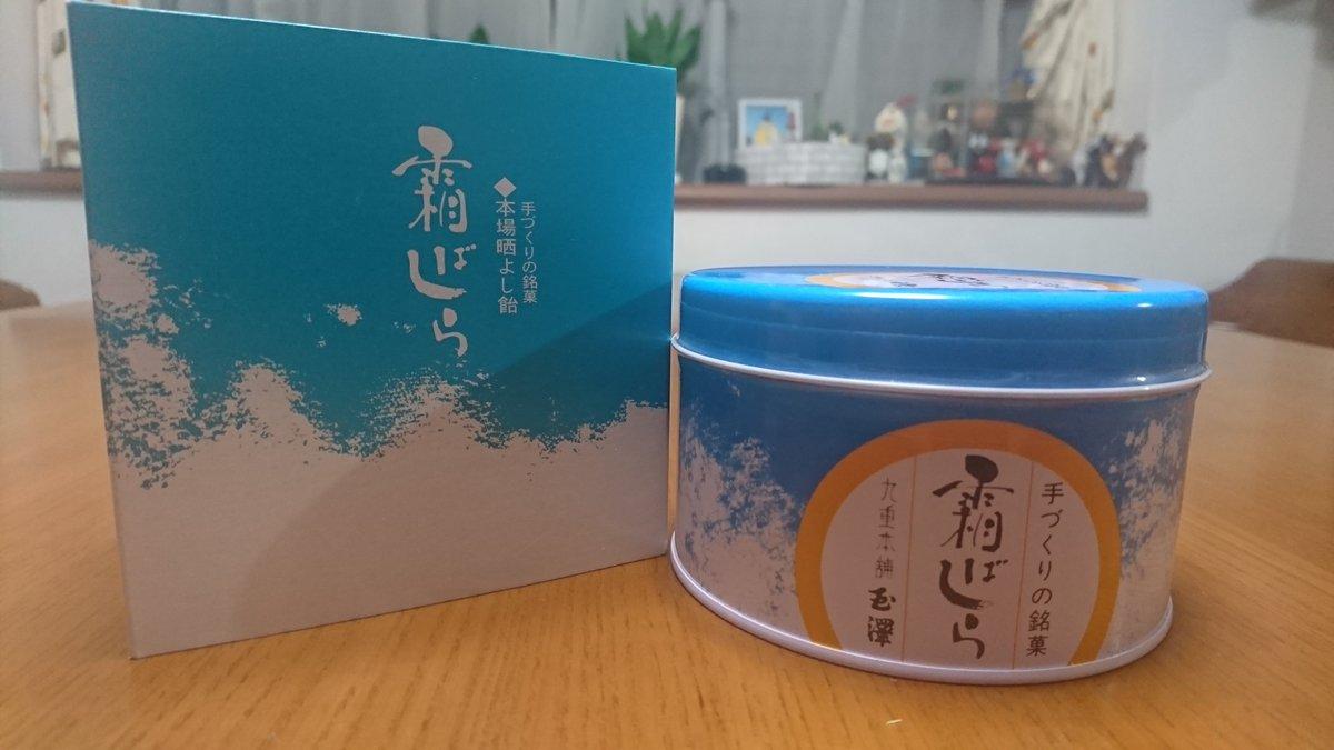test ツイッターメディア - 去年AZALEAが仙台で食べてた霜ばしらってお菓子ようやく入手…! https://t.co/xtoRsvFMLW