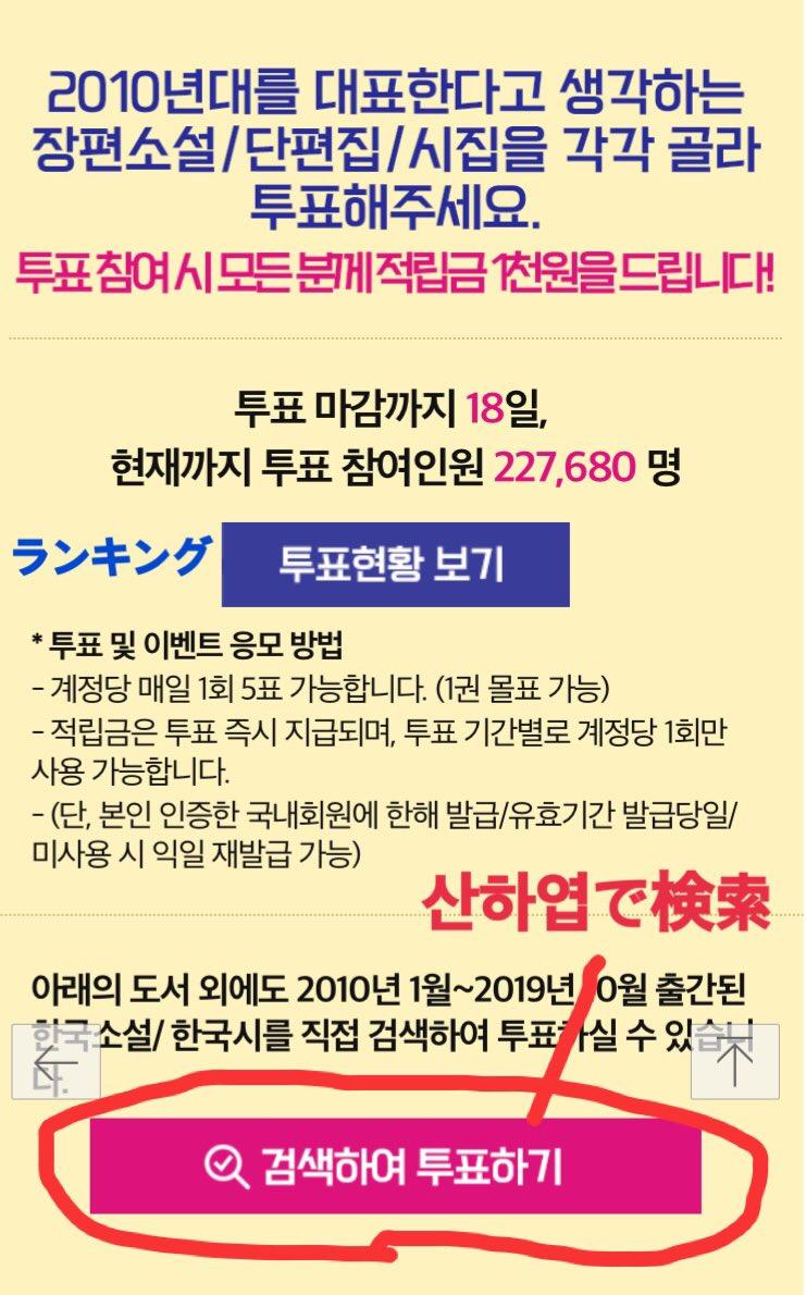 test ツイッターメディア - 韓国の大手中古書店アラジンで2010-2019年に発売された韓文学の人気投票開催中📖  ジョンヒョンさんの『산하엽~山荷葉』が現状2位です👏✨  ログインし(SNSでアカウント・個人認証なしで投票出来ました)検索で『산하엽』と打って1日5票投票可能🙋♀️ 期間:~2020.01.03まで https://t.co/RU7DZnYJyK https://t.co/FJRXkwbuFK