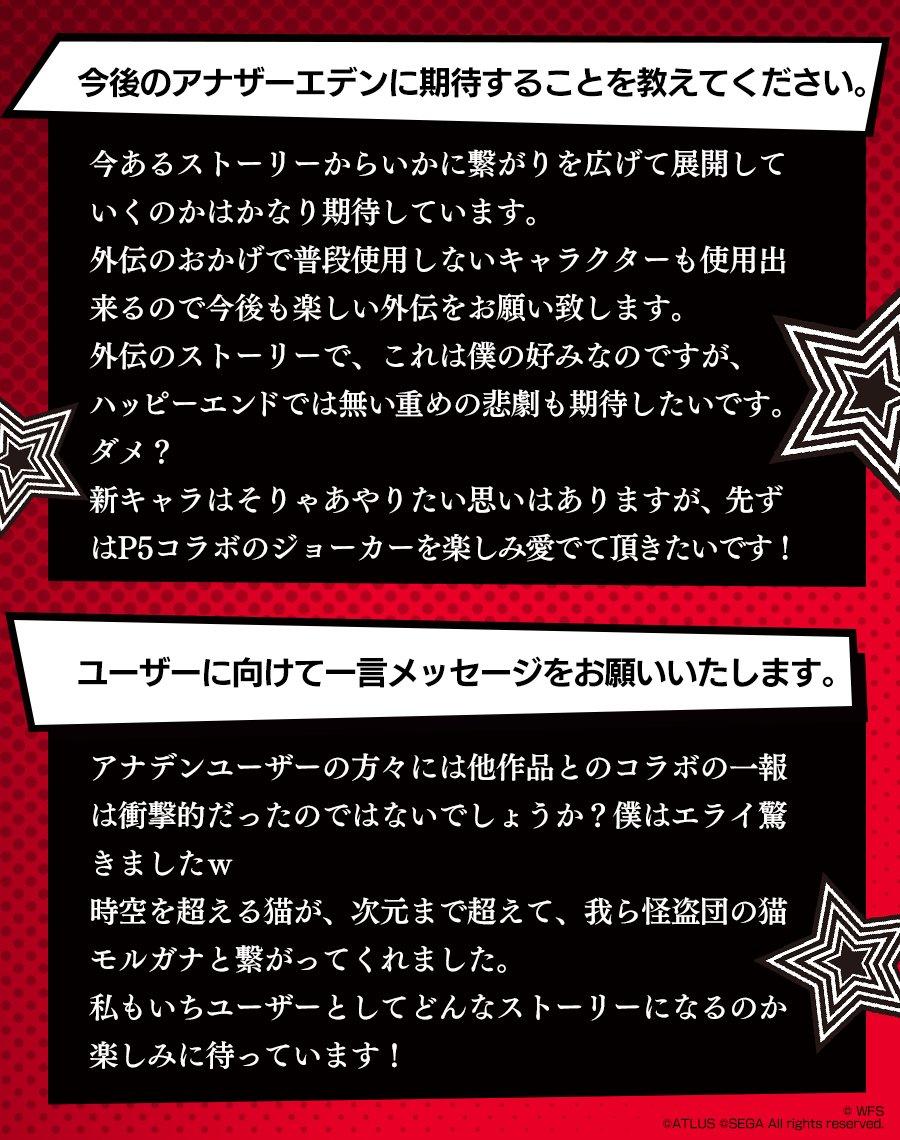 test ツイッターメディア - 【アナザーエデン×ペルソナ5 ザ・ロイヤル】 ジョーカー役の #福山潤 さんからメッセージをいただきました! なんと、以前からアナザーエデンをプレイしてくださっていた福山さんがアナデン愛や好きなキャラクターについてなど熱く語ってくれました!  #アナザーエデン #P5R https://t.co/2tYE6OZbee
