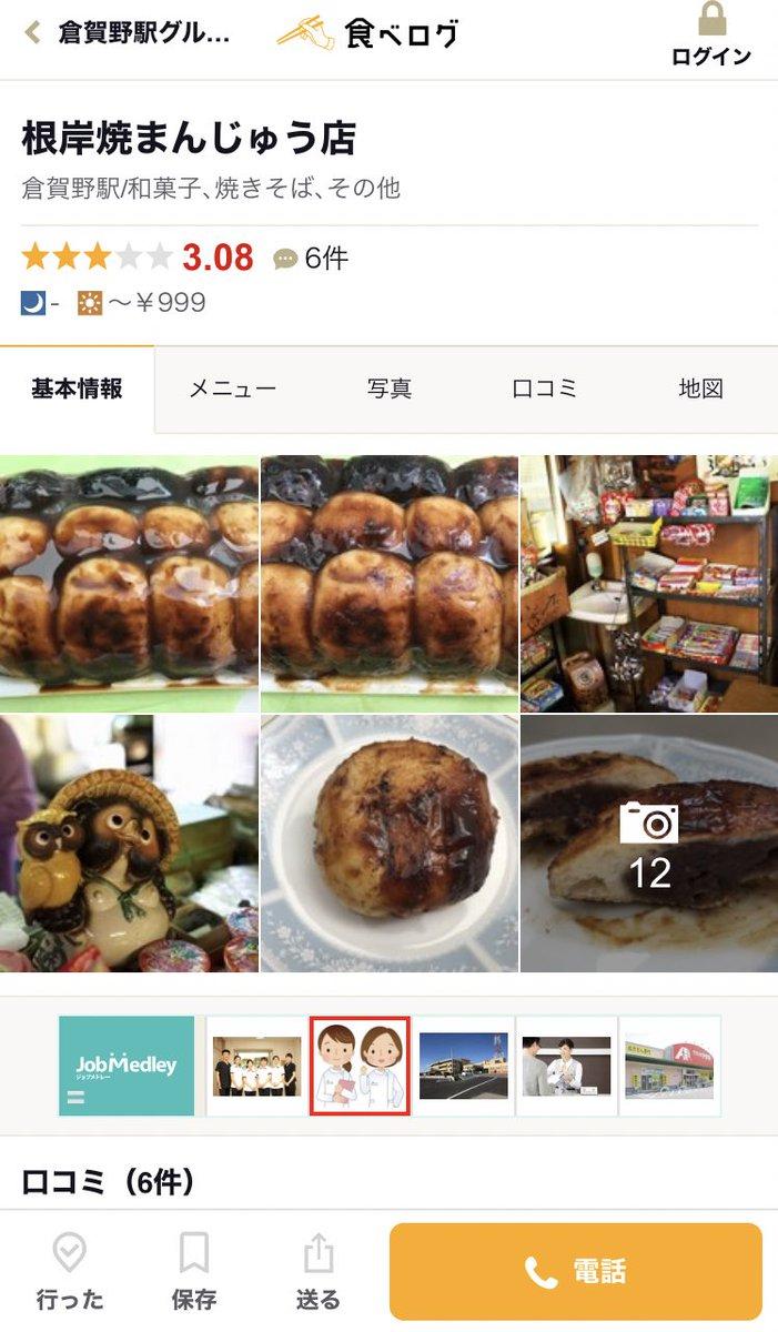 test ツイッターメディア - しかも群馬の郷土料理の焼きまんじゅう屋 https://t.co/XecVbedN0U