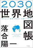 test ツイッターメディア - 1位『2030年の世界地図帳  あたらしい経済とSDGs、未来への展望』(落合 陽一/SBクリエイティブ) https://t.co/mlHoXKC3vT 落合陽一がはじめて世界と未来について語る 2030年の世界を見通すSDG https://t.co/rLktk11rLY