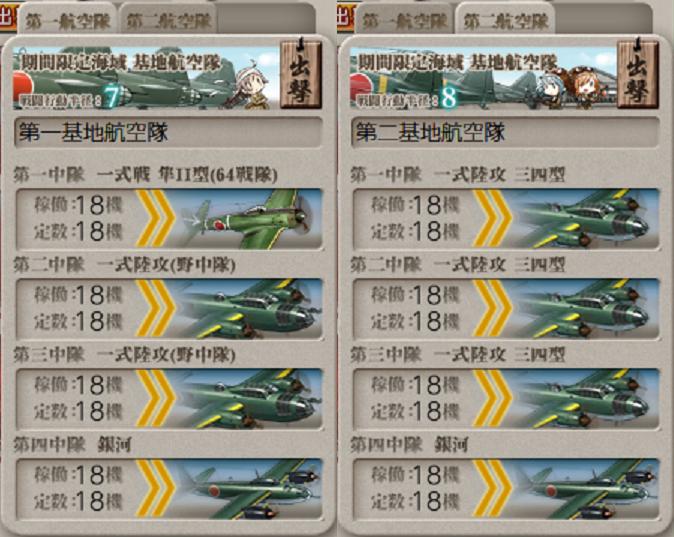 test ツイッターメディア - E4-2甲攻略編成メモ。 ギミック解除済、支援は両方あり。 基地航空はボスマスに集中。  削り時は重巡を旗艦に置いて艦隊司令部施設を使用、対潜艦を2隻に。 ラスダンで対潜艦を減らしたらいきなり由良が大破したりしましたが、最後は特効艦の最上三隈がきっちりボスを仕留めてくれました。 https://t.co/mVQIOOQolr