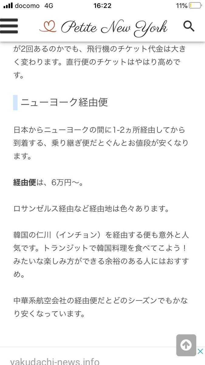 test ツイッターメディア - @CHRONO_CHU2 経由便なら数万円でいけるらしいぞ https://t.co/VZk7GcVUM4