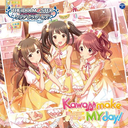 test ツイッターメディア - #Nowplaying Kawaii make MY day! (M@STER VERSION) - 中野有香 (下地紫野), 水本ゆかり (藤田茜), 椎名法子 (都丸ちよ) (THE IDOLM@STER CINDERELLA GIRLS STARLIGHT MASTER 21) https://t.co/fpM2fzZxZa