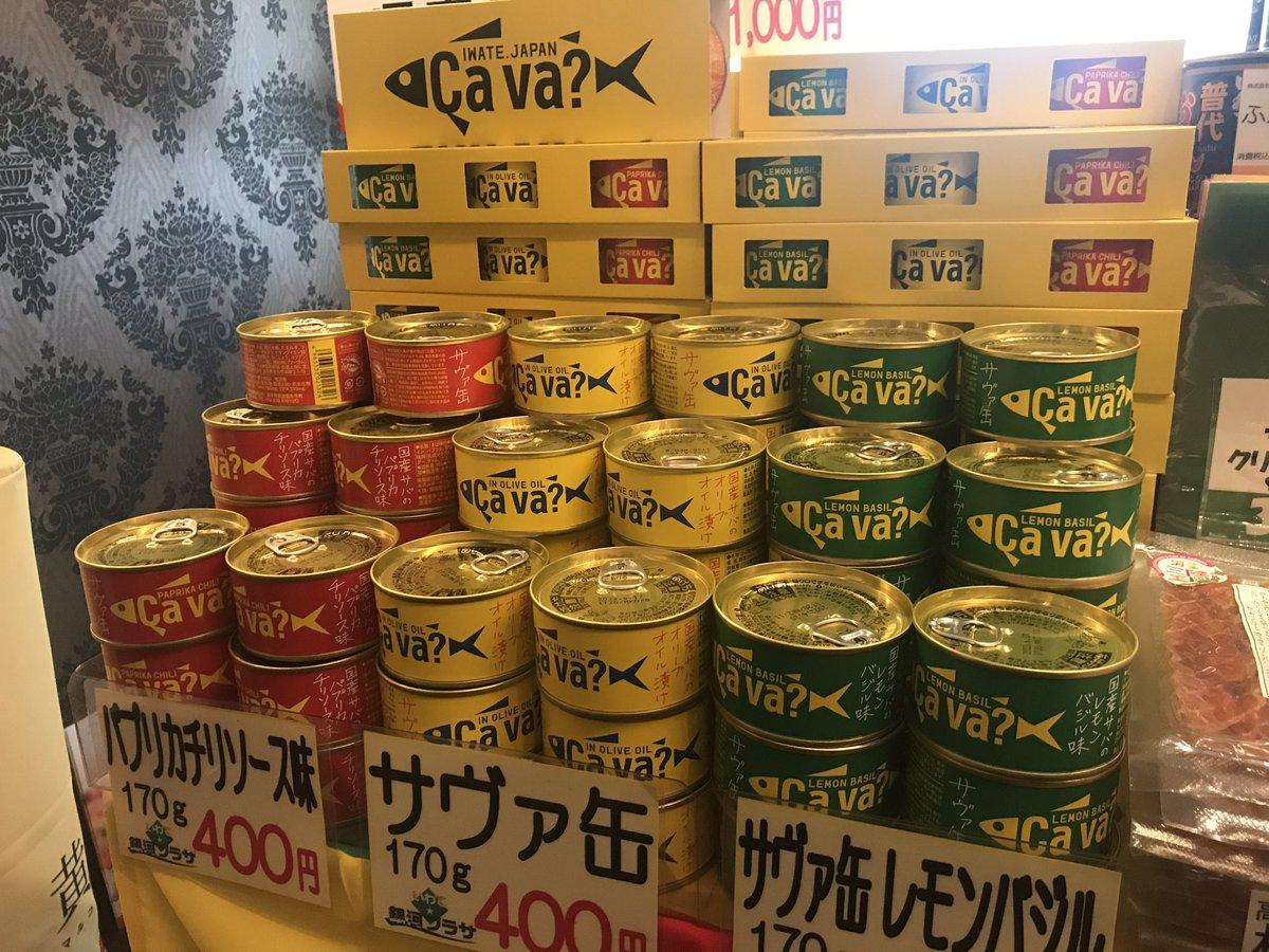 test ツイッターメディア - いわて復興フォーラムin神奈川 横浜駅近くのプラムホテルで午後1時から行われます! 物産コーナーもあるのでお先に購入☺️冬限定のかもめの玉子もありますよ🥚  当日受付も承っているそうなので、ぜひお立ち寄りください☺️  詳細はこちら👇 https://t.co/59Gs5froiX https://t.co/GAiMcoA0Pj