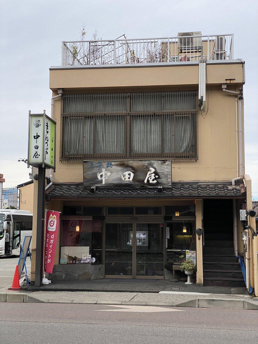 test ツイッターメディア - こちらは東京でも買えるが、美味しくて、手軽なきんつばの中田屋本店。 https://t.co/0zHvmH5AKh